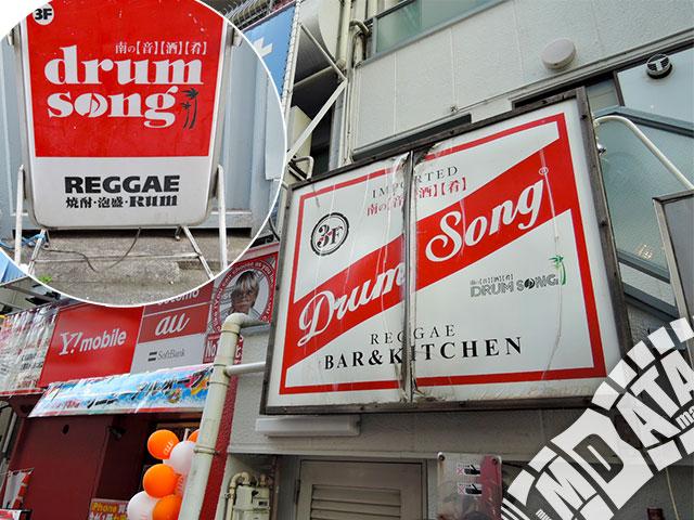 下北沢DRUM SONGの写真