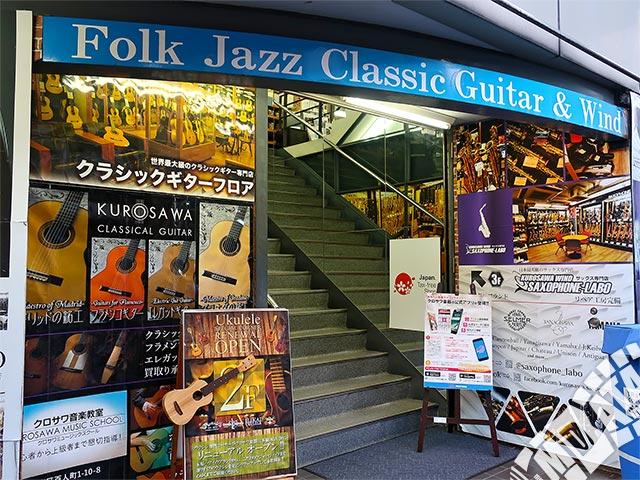 クロサワ音楽教室の写真