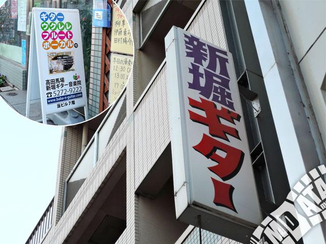 高田馬場新堀ギター音楽院の写真