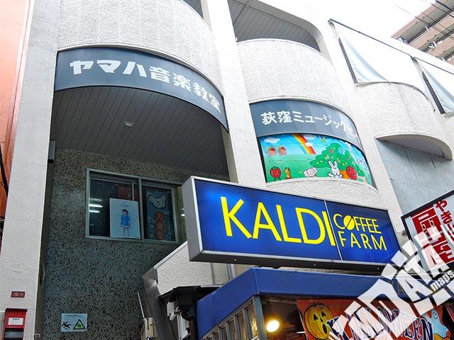 荻窪ミュージックセンターの写真