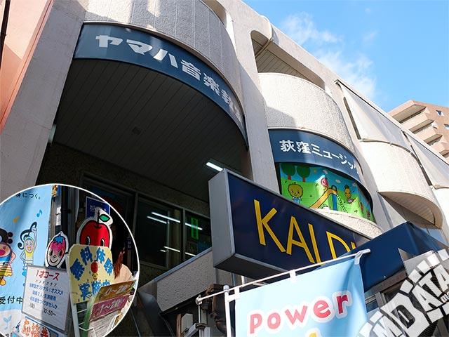 ヤマハ音楽教室 荻窪ミュージックセンターの写真