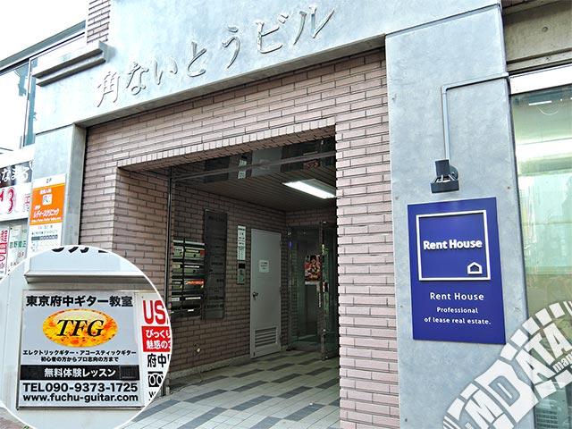 東京府中ギター教室の写真
