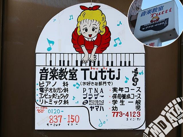 音楽教室Tuttiの写真