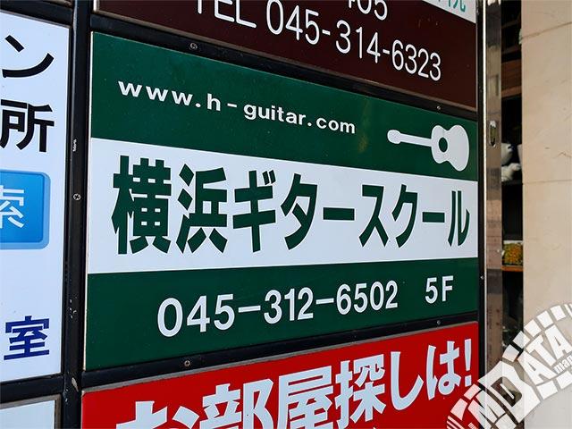 横浜ギタースクールの写真