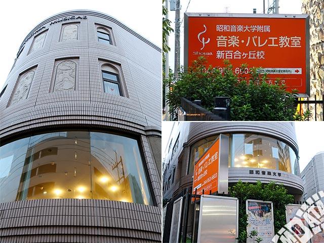 昭和音楽大学附属音楽・バレエ教室 新百合ヶ丘校の写真