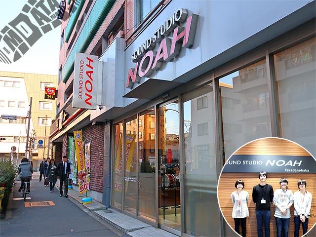 サウンドスタジオノア高田馬場の写真