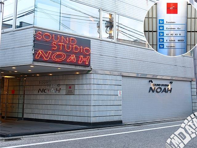 サウンドスタジオノア三軒茶屋店の写真