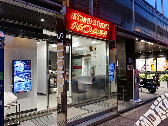 サウンドスタジオノア 駒沢店の写真