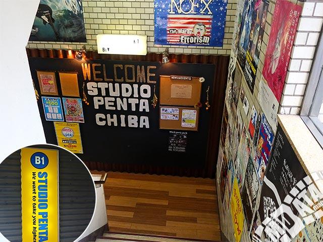 スタジオペンタ千葉店の写真