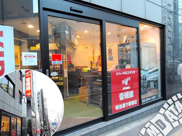 スタジオ音楽館 明治通り新宿店の写真
