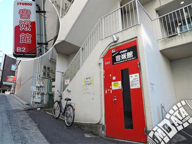 スタジオ音楽館 高田馬場の写真