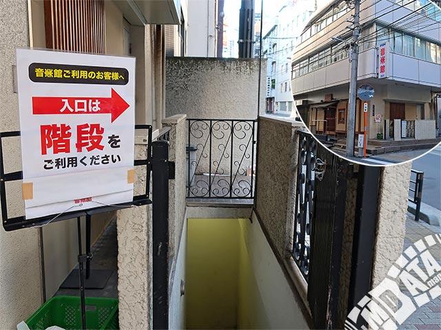 スタジオ音楽館 上野御徒町の写真