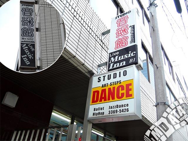 スタジオ音楽館 新宿西口店の写真