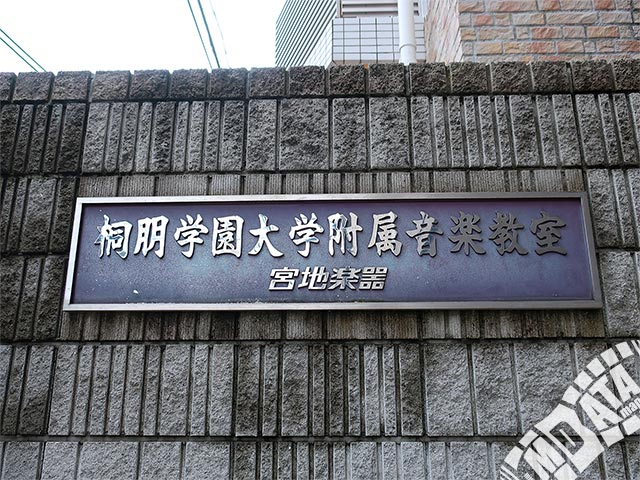桐朋 子供のための音楽教室 目黒教室の写真
