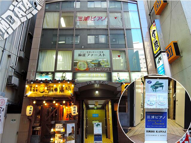 三浦ピアノ渋谷店の写真