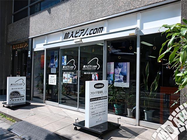 輸入ピアノ.comの写真