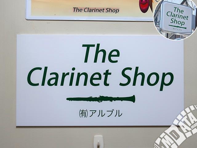 ザ クラリネット ショップの写真