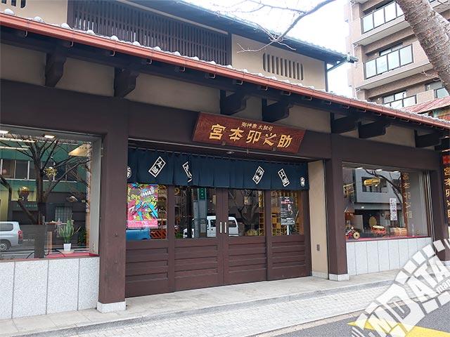 宮本卯之助商店 本社の写真