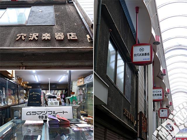 穴沢楽器店の写真