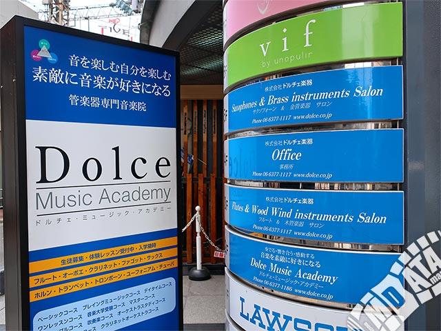 ドルチェ楽器 大阪店の写真