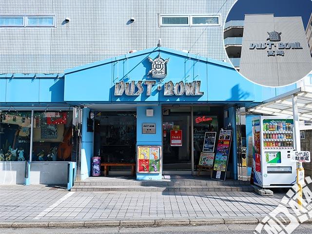 ダストボウル高崎店の写真