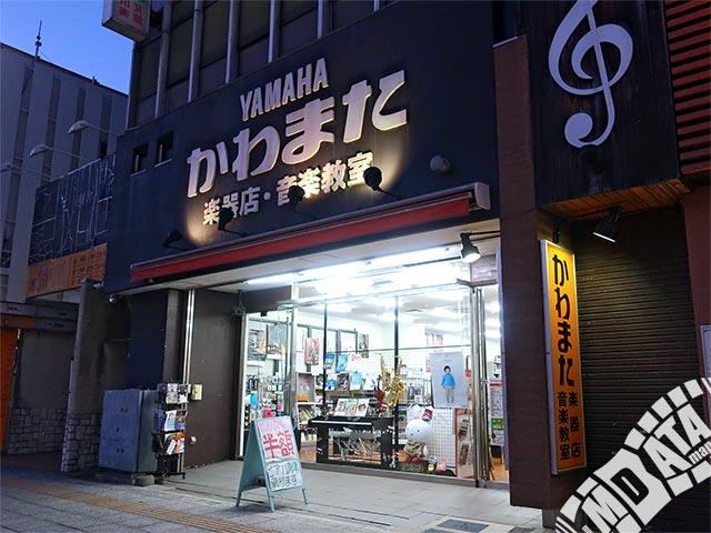 かわまた楽器店の写真