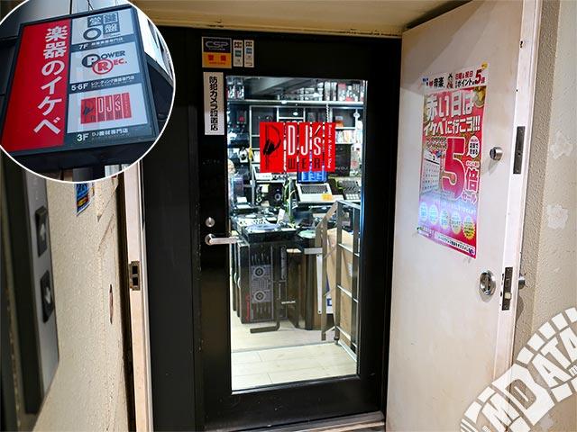 パワーDJ`s渋谷の写真
