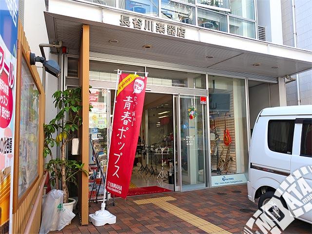 長谷川楽器店本店の写真