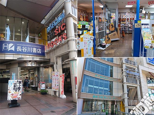 長谷川楽器店北口店の写真