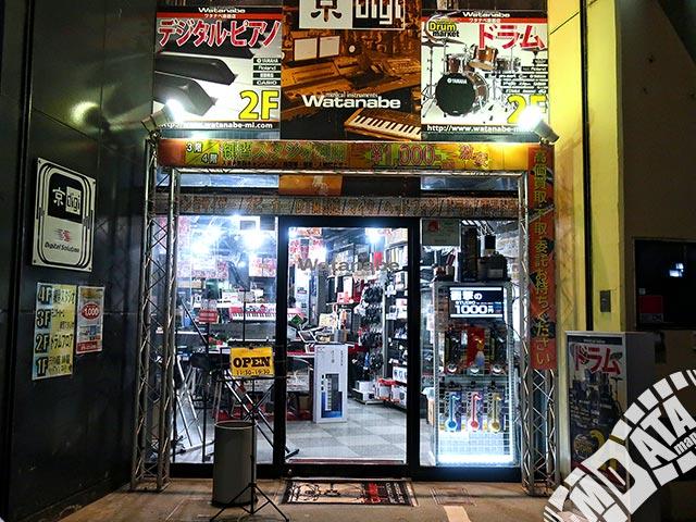 ワタナベ楽器店 京都デジタル&ドラム館の写真