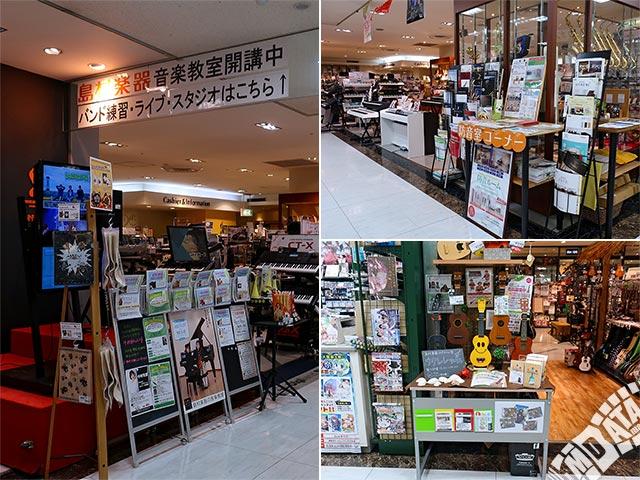 島村楽器 水戸マイム店スタジオの写真