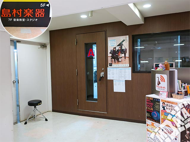 島村楽器 神戸三宮店スタジオの写真