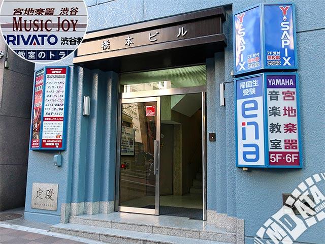 宮地楽器 MUSICJOY渋谷の写真