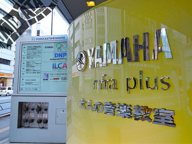 ヤマハミュージックアベニュー新宿リフラ・プラスの写真