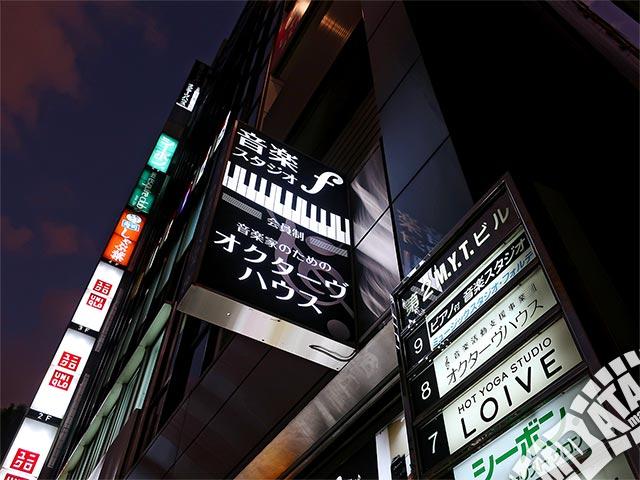 ミュージックスタジオ・フォルテ池袋店の写真