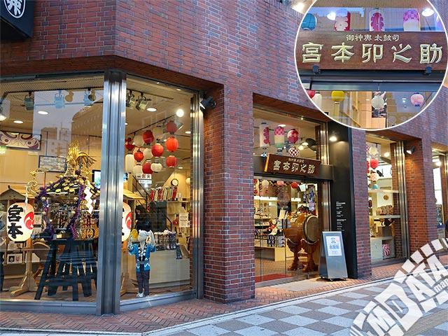 宮本卯之助 西浅草店・太鼓館の写真