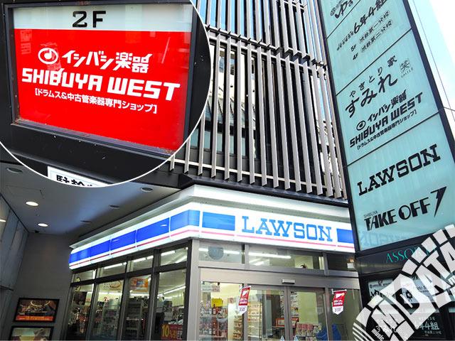 イシバシ楽器 渋谷WESTの写真
