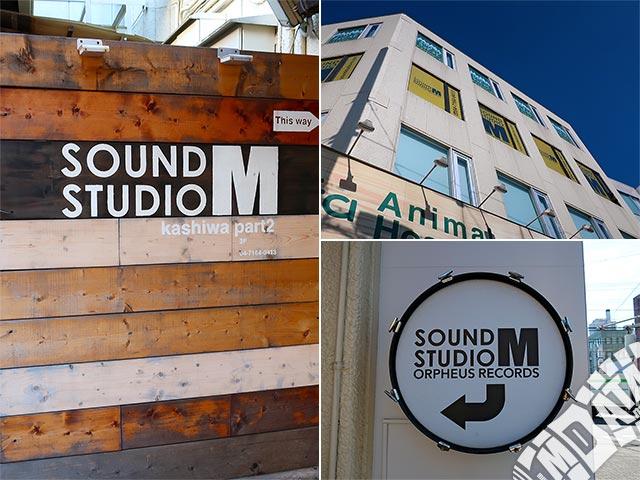 サウンドスタジオM柏Part2店の写真