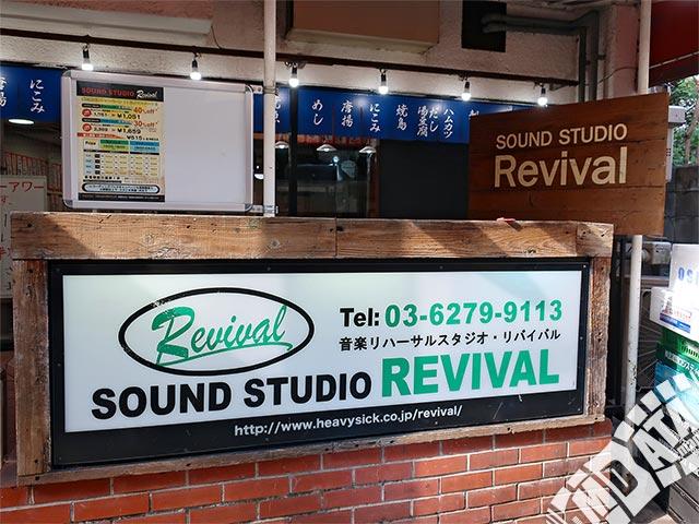 Studio Revivalの写真