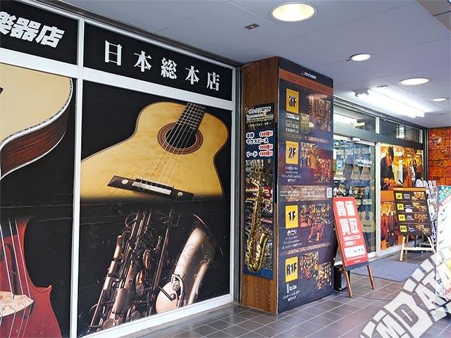 クロサワ楽器日本総本店の写真