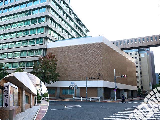 中電ホールの写真