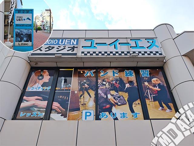 UENミュージックアカデミーの写真