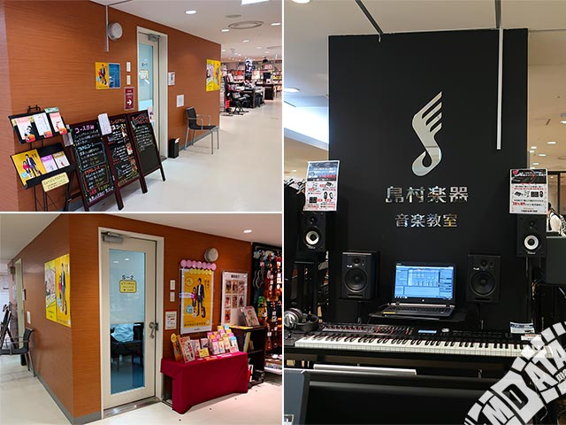 島村楽器 新宿PePe店 音楽教室の写真