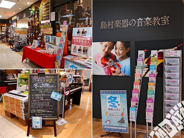 島村楽器 丸井錦糸町店 音楽教室の写真