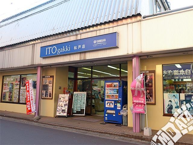 イトウミュージックサロン松戸の写真
