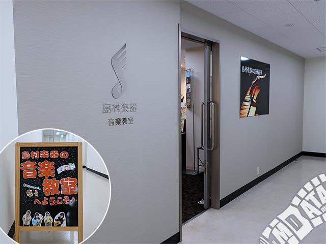 島村楽器 千葉店 音楽教室の写真