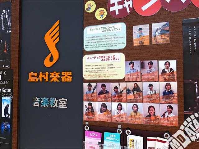 島村楽器 横浜ビブレ店音楽教室の写真