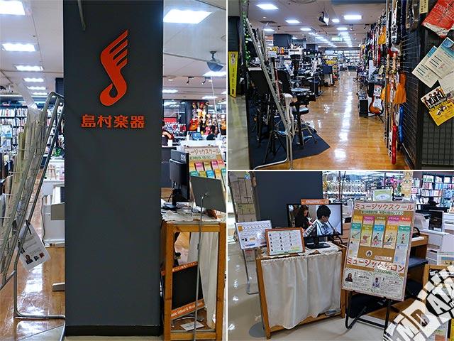 島村楽器 横須賀プライム店の写真