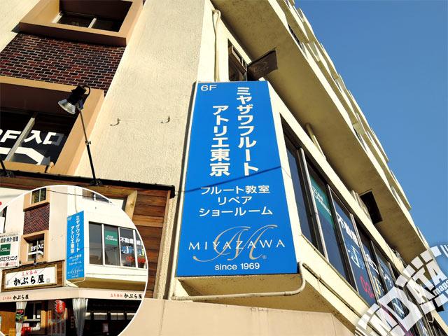 ミヤザワフルート アトリエ東京の写真