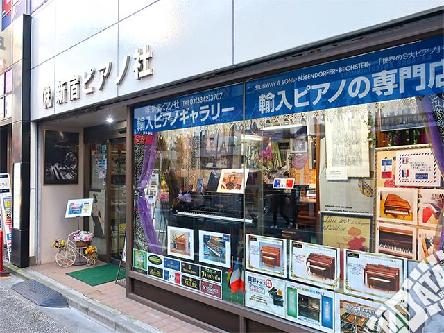 新宿ピアノ社の写真